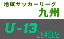 2020年度 U-13地域サッカーリーグ 2020 九州 9/26,27結果速報お待ちしています!