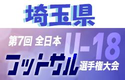 【大会中止】2020年度 JFA 第7回全日本U-18フットサル大会 埼玉県大会 4月開催!