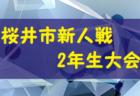 2019-2020 第36回西宮市中学生理事長杯 U-15西宮スーパーリーグ 兵庫 2/9,11全結果 次戦2/23