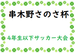 2019年度 第35回串木野さのさ杯4年生以下サッカー大会(鹿児島) 情報お待ちしています!3/7,8