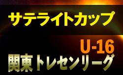 2019年度 関東トレセンリーグU-16サテライトカップ 2/22.23開催 情報お待ちしております