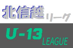 U-13サッカーリーグ2020 第7回北信越リーグ  9/27結果掲載 次回10/3.4
