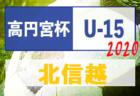 2020年度 JFA第44回全日本U-12サッカー選手権大会福岡大会 筑豊ブロック大会 10/18 結果情報お待ちしています!