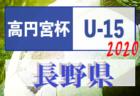 2020年度 JFA 第25回全日本女子ユース(U-15)サッカー選手権大会山口県予選会 決勝は10/24高川学園中vsレノファ山口!