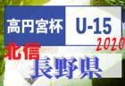 富山新庄クラブ ジュニアユース体験練習会 11/27,12/4,11,18開催 2021年度 富山