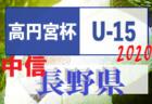 2020年度 OKAYA CUP/オカヤカップ愛知県ユースU-10サッカー大会 愛知県大会  開催日決定 11/8