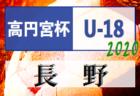 高円宮杯JFAU-15サッカーリーグ2020 第13回石川県リーグ  最終結果掲載!1部優勝 セブン能登!