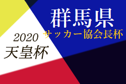 2020年度 第25回群馬県サッカー協会長杯サッカー大会(天皇杯予選)4/19開幕!組合せ掲載