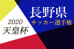 【3・4回戦・準々決勝が中止】2020年度 第25回長野県サッカー選手権大会(天皇杯予選)次回の情報お待ちしております 決勝戦は5/10予定