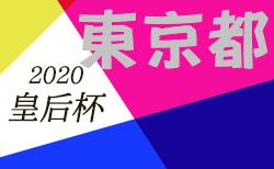 2020年度 皇后杯 JFA第42回全日本女子サッカー選手権大会・東京都予選 7/12結果速報!準々決勝7/19