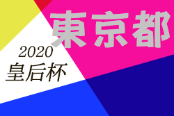 2020年度 皇后杯 JFA第42回全日本女子サッカー選手権大会・東京都予選 情報お待ちしております 7/4主催者による代理抽選、組合せ募集