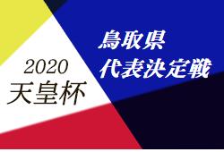 2020年度天皇杯JFA第100回全日本サッカー選手権大会鳥取県代表決定戦 大会中止 鳥取代表ガイナーレ鳥取