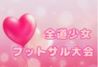 【大会中止】全道フットサル選手権2020 U-14の部 (北海道)組合せ決定!3/7,8開催!