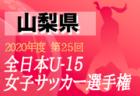 2020年度第25回全日本女子ユース(U-15)サッカー選手権大会山梨県予選 9/21.22結果掲載!次回10/10