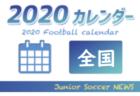 2020年度 サッカーカレンダー【全国】年間スケジュール一覧