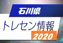 【開催延期(4/4,11)・日程未定】2020年度 石川県U-12 女子トレセン 選考会