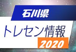 2020年度 石川県U-15女子トレセン選考会  情報お待ちしております