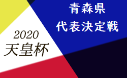 2020年度天皇杯JFA第100回全日本サッカー選手権 青森県代表決定戦 ブランデュー弘前が決勝へ!