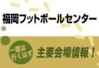 2019年度 第14回多度津町さくらまつりジュニアサッカー大会 新U-12(香川県)大会中止