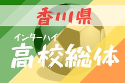 【大会中止】2020年度 第60回香川県高校総体 サッカー競技 男子インハイ 5月