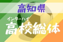2020年度 第73回高知県高校体育大会 サッカー競技 男子 10/17~開催!組合せ情報募集!