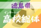 【大会中止】2020年度 第60回 徳島県高校総体 サッカー競技 男子