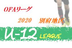 2020年度U-12OFAリーグ in別府地区(大分)7/11結果掲載!