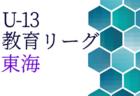 2020年度 U-13教育リーグ東海  9/19,22 グループA/B結果更新!次回日程情報お待ちしています