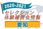 2020-2021【愛知県】セレクション・体験練習会 募集情報まとめ