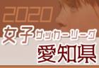 2020年度 東海U-16リーグ(県選抜リーグ)要項掲載 情報お待ちしています6/14~