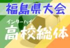 2020年度 IPU•環太平洋大学サッカー部 新入部員紹介 ※4/20現在