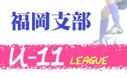 2020福岡支部リーグU-11 組合せ掲載!12月~開催予定 日程情報お待ちしています!