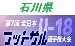 【5/6まで延期延長】2020年度  JFA第7回全日本ユースU-18フットサル選手権大会 石川県大会 情報募集!