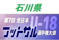 2020年度  JFA第7回全日本ユースU-18フットサル選手権大会 石川県大会 情報募集!