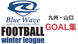 【ゴール集】ウィンターリーグ 九州・山口 の撮影試合ゴール集を公開しました