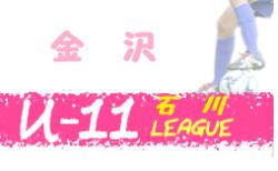 【4/30まで開催延期】金沢市少年サッカーリーグ2020(U-11前期)石川