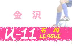 金沢市少年サッカーリーグ2020(U-11前期)石川 4/26開幕!