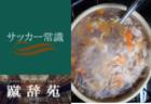 炊き出し【サッカー用語解説集】