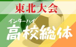 2020年度 河北新報旗争奪第62回東北高校サッカー選手権大会(男子) 6月開催!