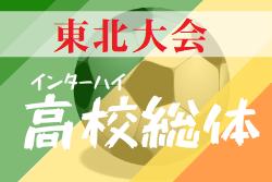 【大会中止】2020年度 河北新報旗争奪第62回東北高校サッカー選手権大会(男子)6月