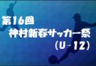 【大会中止】2019‐2020 アイリスオーヤマプレミアリーグ岡山U-11
