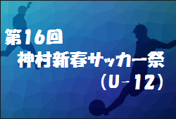 2019年度 第16回神村新春サッカー祭(U-12)(広島県)優勝はクレアール!
