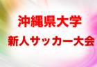 【大会中止、本大会出場抽選結果掲載】ダノンネーションズカップ2020 in JAPAN 埼玉会場予選 2/22!