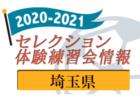 2020-2021 【埼玉県】セレクション・体験練習会 募集情報まとめ 情報お待ちしています