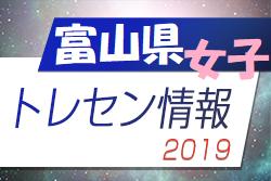 【トレセンメンバー】富山県トレセン女子2019前期参加メンバー