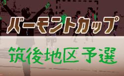 【中止】2020年度 バーモントカップ 第30回全日本U-12フットサル選手権大会 筑後地区予選大会