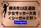 2020年度 第23回横浜市区選抜少年サッカー大会 YSCC杯 (神奈川県) 金沢区選抜と磯子区選抜が両チーム優勝!!