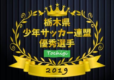 2019年度 栃木県少年サッカー連盟 優秀選手賞・太郎賞受賞者掲載