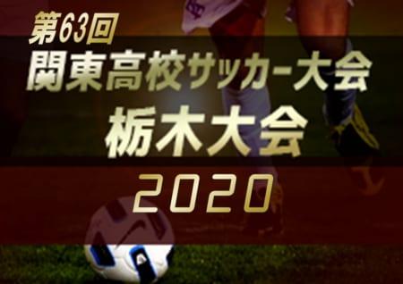2020年度 栃木県高校総体 兼 関東高校サッカー大会予選会 4/10組合せ抽選!4/25開幕!