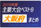2019年度 神奈川県 主要大会 (1~4種) 輝いたチームは!?上位チームまとめ